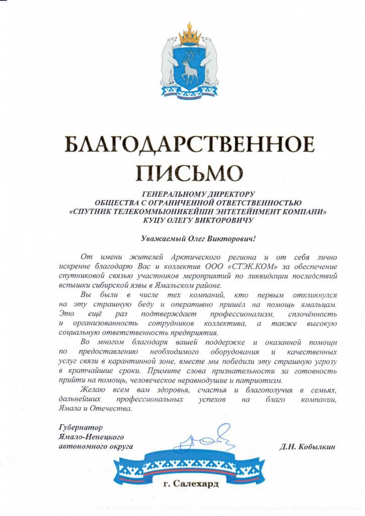 Благодарность_Губернатора_ЯНАО