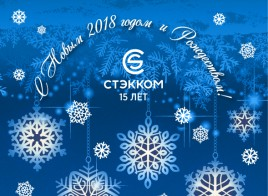 HNY2018_STECCOM_rus