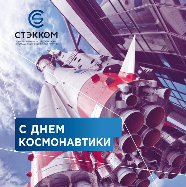 spaceprobeday_2019