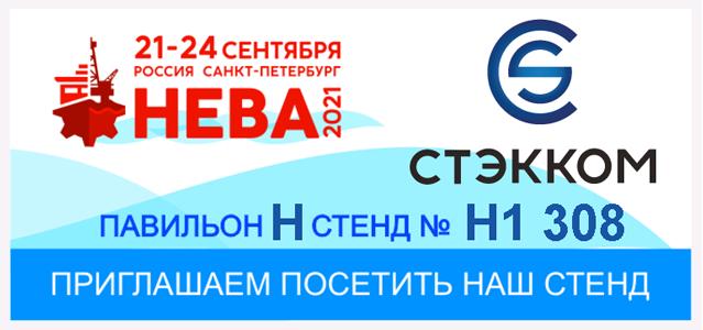 Neva2021_banner